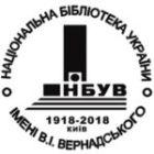 Національна бібліотека України імені В.І. Вернадського
